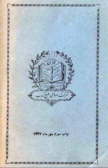 خروس با بطری نگاهی به کتاب دینی ابتدایی در سال 1331 شمسی