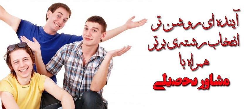 -تحصیلی