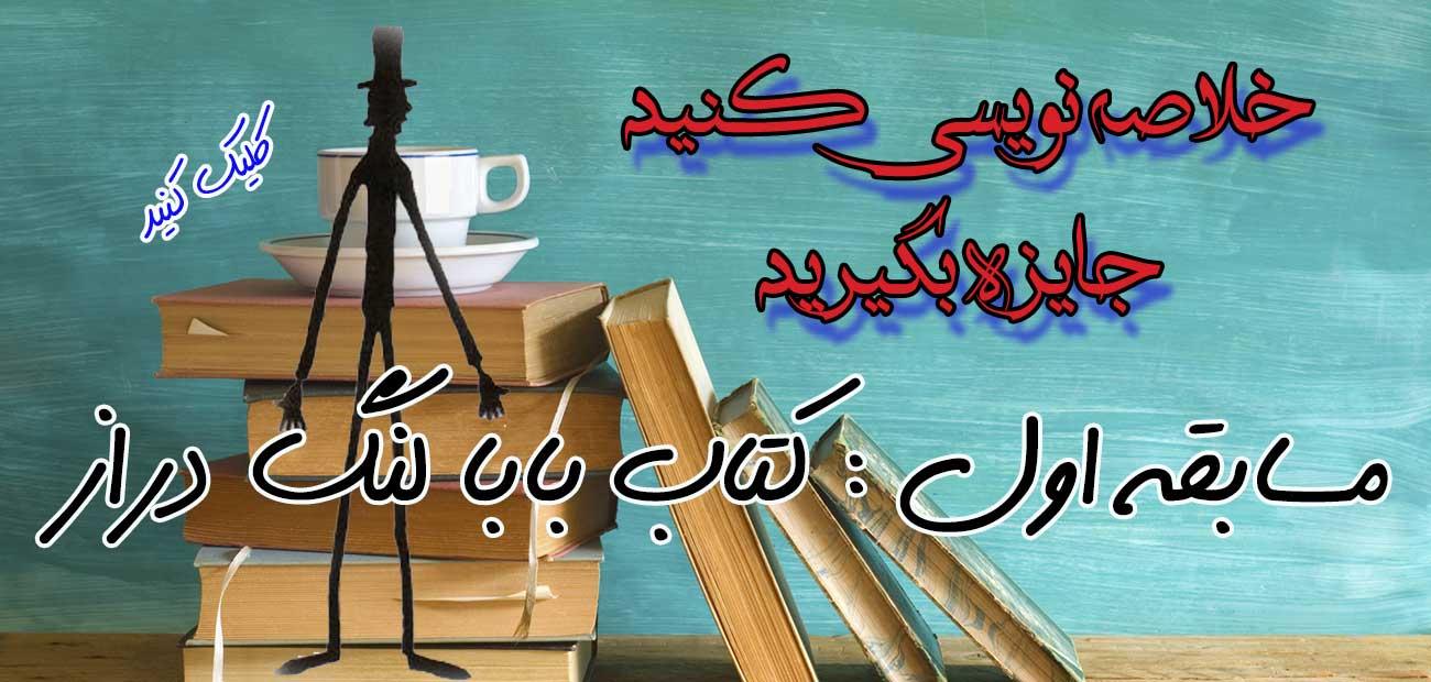 مسابقه خلاصه نویسی