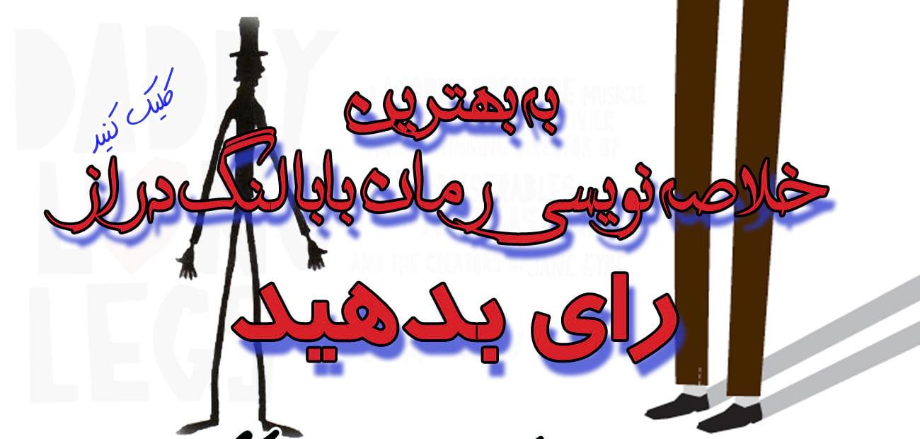 آغاز زمان لایک مسابقه خلاصه نویسی