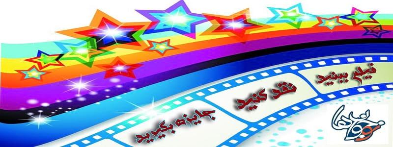 مسابقه نقد فیلم