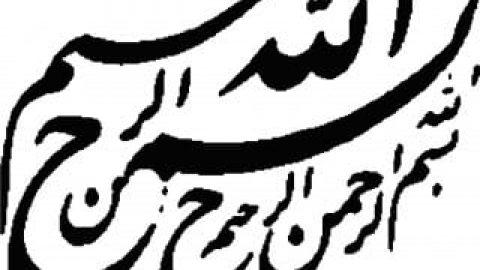 نام خداوند در طرح های خوشنویسی- قسمت پنجم