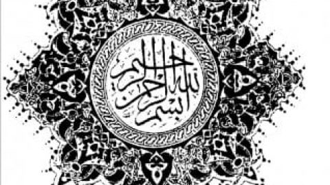 نام خداوند در طرح های مختلف خوشنویسی-قسمت هفتم