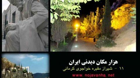مقبره خواجوی کرمانی در شیراز