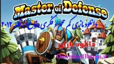 دانلود بازی کم حجم و هیجان انگیز دفاع از قلعه Master Of Defense