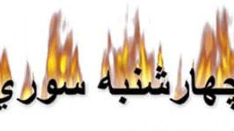 امسال چهار شنبه سوری با جشن عید نوروز تنها دو روز فاصله دارد