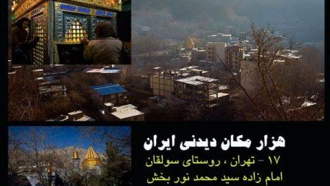 امام زاده نوربخش سولقان