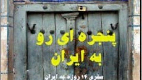 ایران از نگاه دیگران ( بخش دوم )