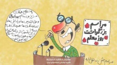 بزرگداشت هفته معلم به روایت کاریکاتور