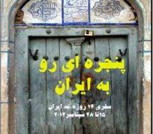 ایران از نگاه دیگران (بخش اول)
