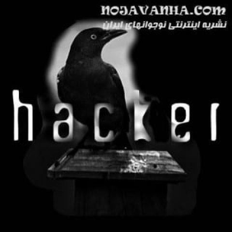 هکرها (قسمت دوم)