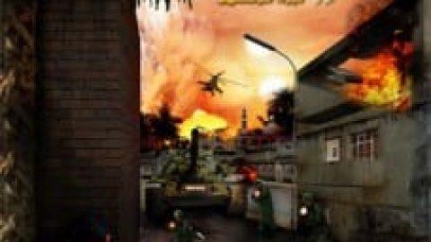 بازی عملیّات انهدام ۲( نبرد خرّمشهر)