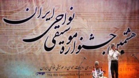 نوجوان سیرجانی بهعنوان پدیده  در هشتمین جشنواره موسیقی نواحی ایران معرفی شد.