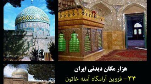 آرامگاه آمنه خاتون قزوین