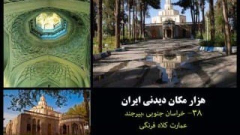 ارگ کلاه فرنگی بیرجند خراسان جنوبی