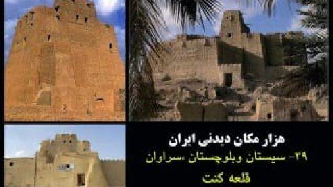 قلعه کنت سراوان سیستان و بلوچستان