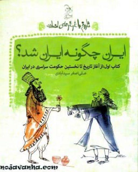 تاریخ ایران با غرغرهای اضافه
