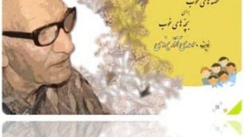 برگزاری جشنواره کتاب کودک و نوجوان در سالروز درگذشت آذر یزدی