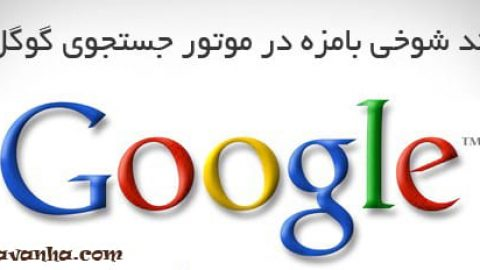 چند شوخی جدید در موتور جستجوی گوگل