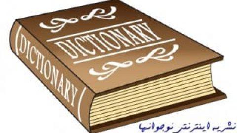 یک فرهنگ لغات خوب چه ویژگیهایی دارد؟