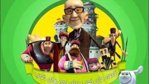 """آغاز پخش انیمیشن """"قصه های خوب برای بچه های خوب"""" با روایت زنده یاد آذر یزدی"""