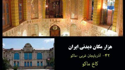 کاخ ماکو  استان آذربایجان غربی