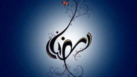 اشعار رمضان