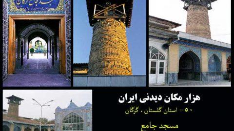 مسجد جامع گرگان ( ثبت آثار ملی شماره ۱۸۱)
