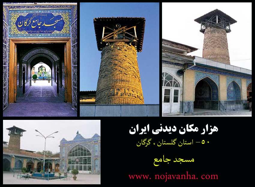 مسجد گرگان