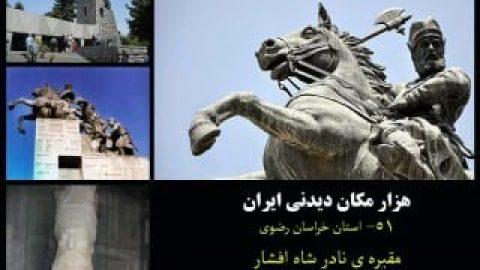 مقبره نادرشاه افشار
