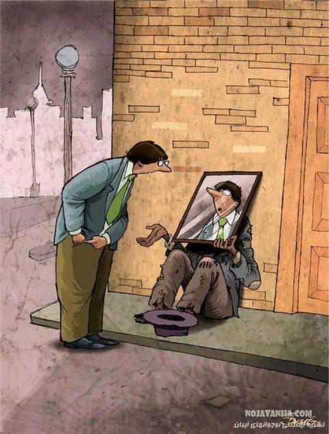 نظر شما درباره این تصویر چیه؟