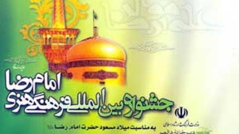 کودکان ایران با چهل هزار اثر در جشنوارههای رضوی حضور به هم رساندند.