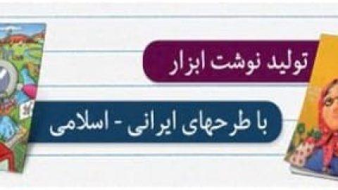 تولید نوشتافزار با طرحهای ایرانی-اسلامی توسط کانون پرورش فکری