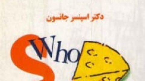 دانلود کتاب صوتی چه کسی پنیر مرا برداشت؟
