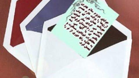 نامه ای که نمی توان آنرا یک بار خواند