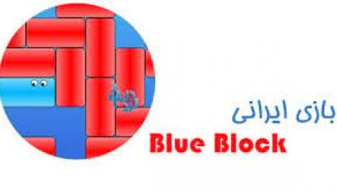 بازی ایرانی بلوک آبی، Blue Block 1.0