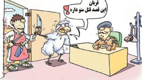 کاریکاتور عید قربان