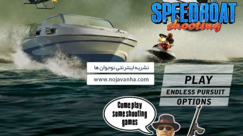 دانلود بازی نبرد دریایی
