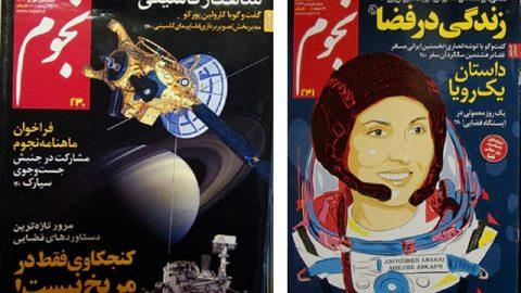 مصاحبه با نویسنده مقالات ماهنامه نجوم همراه با فیلم