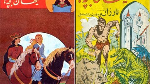کیهان بچه ها نشریه ای برای بچه های دیروز و امروز