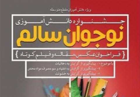 سومین دوره جشنواره دانش آموزی نوجوان سالم