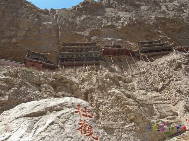 hengshan-hanging-temple-china-woe7-شگفتی ها