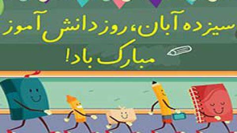 پیامک و اشعار روز دانش آموز