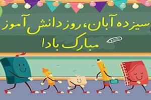 روز دانش اموز