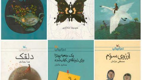 شش رمان نوجوان کانون نامزد دریافت جایزه ادبی شدند