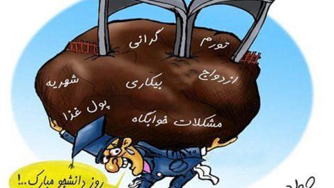 کاریکاتورهای دانشجویی