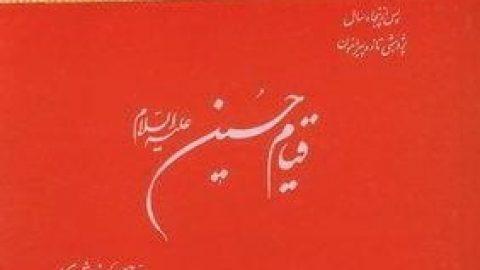 دانلود کتاب قیام امام حسین (ع) اثر دکتر جعفر شهیدی