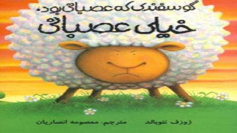 پرمخاطبترین کتاب مورد علاقهی کودکان ایرانی طی دو سال گذشته