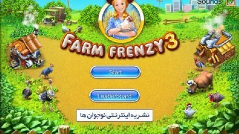 بازی مدیریت مزرعه  Farm Frenzy 3