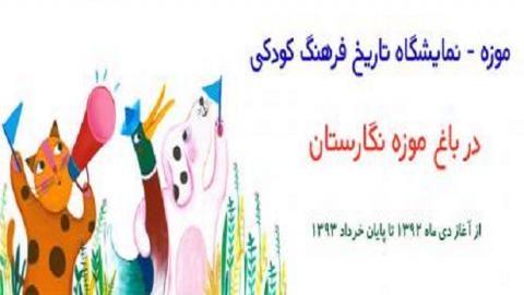 نمایشگاه تاریخ فرهنگ کودکی
